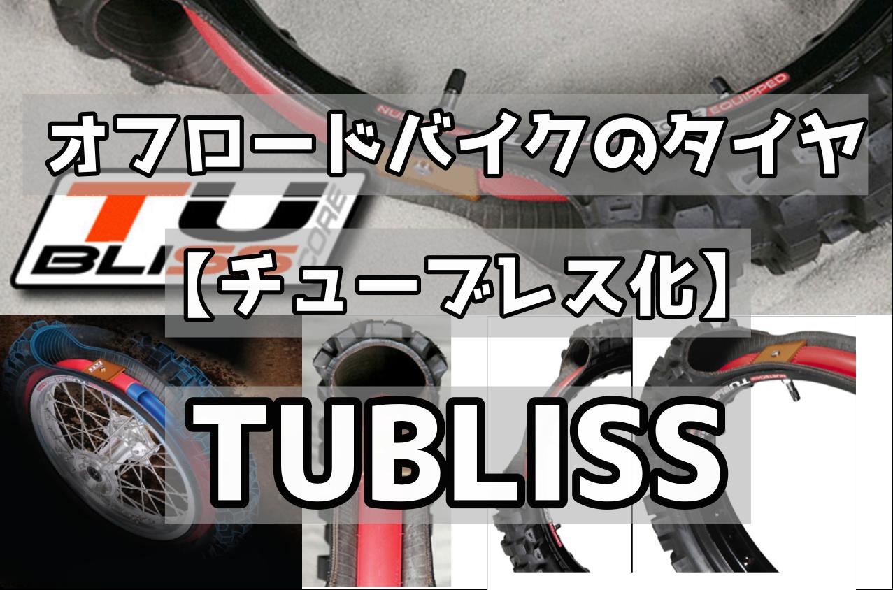 タブリス(TUBLISS)タブリス(TUBLISS)で最高のグリップを手に入れる!