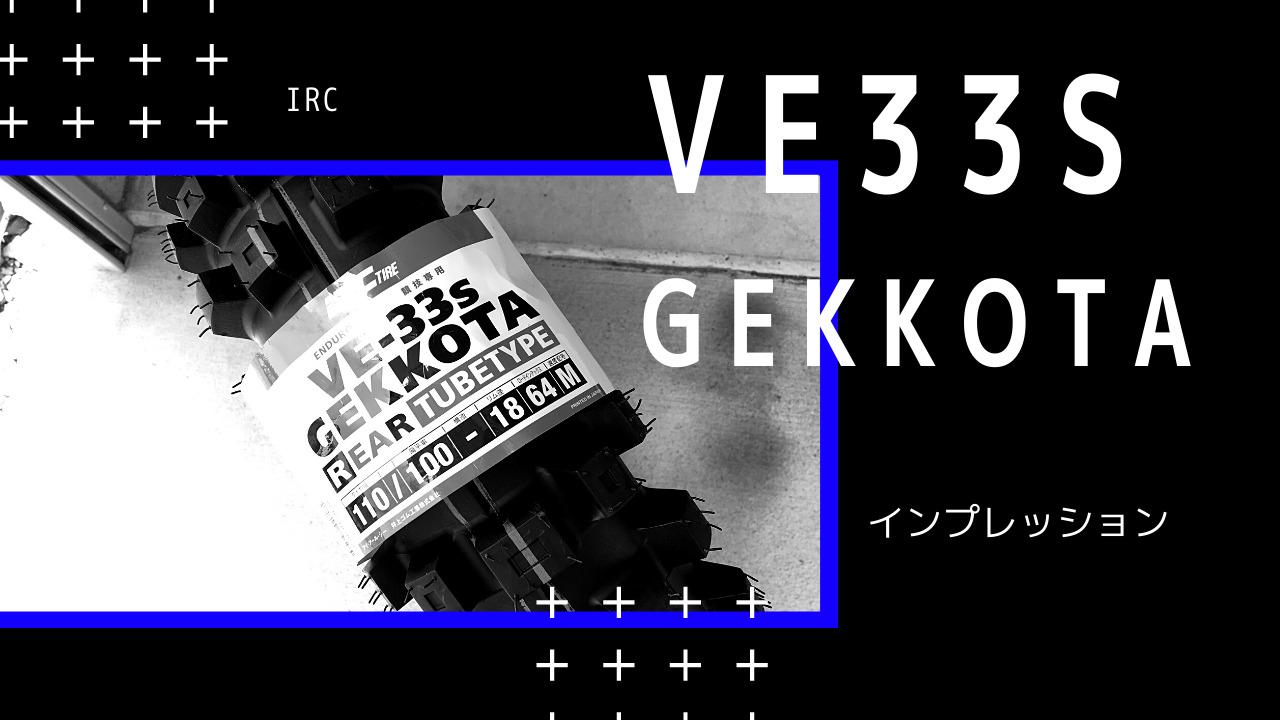 VE33S GEKKOTA