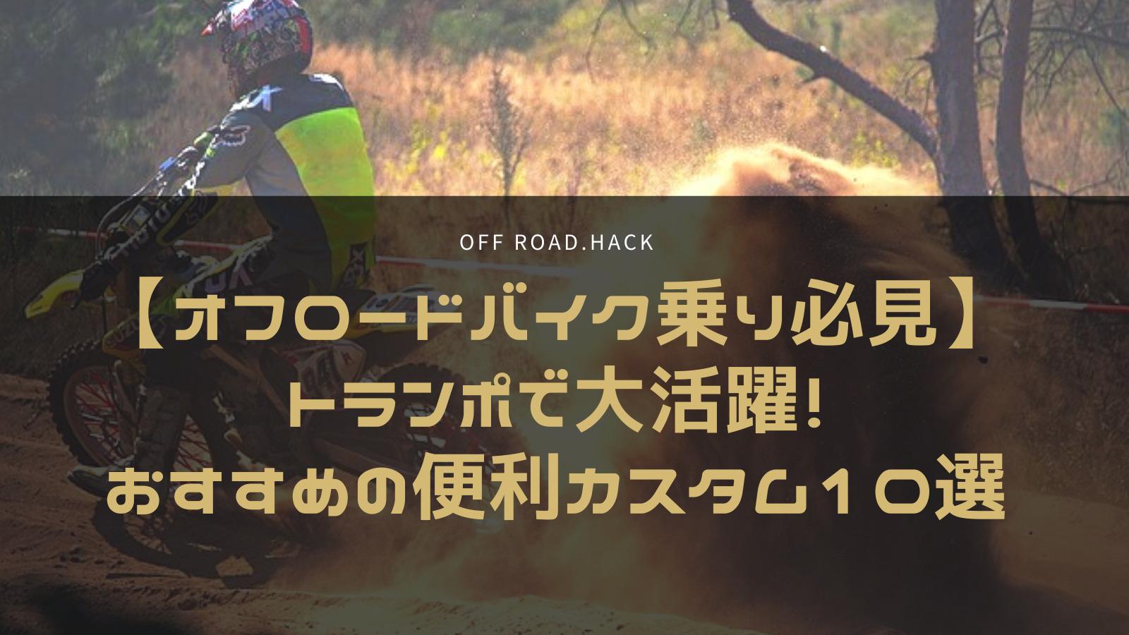 【オフロードバイク乗り必見】トランポで大活躍!おすすめの便利カスタム10選